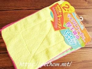 ダイソー マイクロファイバー厚手雑巾