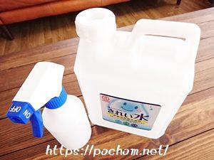 アルカリ電解水 きれい水