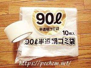 ごみ袋&養生テープ