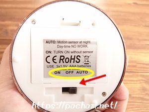 人感センサー付きライトのスイッチ部分