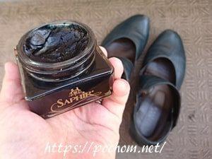 Saphir(サフィール)の靴墨