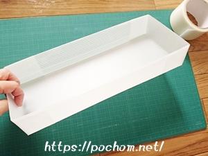 プラダンで箱型仕切りケースを作る(2)