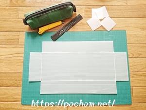 プラダンで箱型仕切りケースを作る(1)