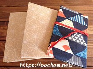 紙製ブックカバー