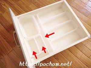 隙間にプラダンで作った箱型仕切りケースを入れる