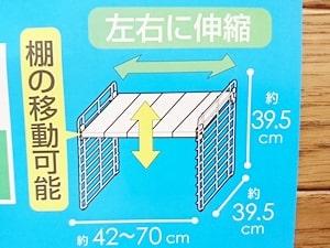 シンク下伸縮棚の完成図