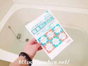 浴槽に酸素系漂白剤を投入