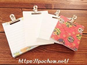 ノートを切って作ったメモ用紙
