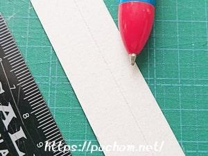ペンなどで折り線をつける