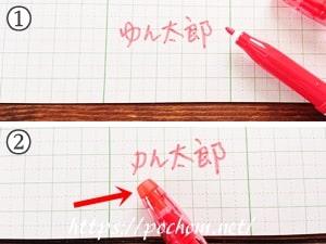 紙にフリクションで文字を書いてみたところ