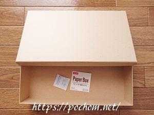 ダイソー クラフト紙BOX