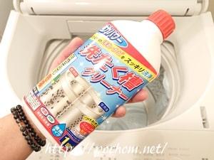 ダイソー 洗濯槽クリーナー(液体タイプ)