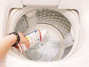 洗濯槽に洗濯槽クリーナーを入れる