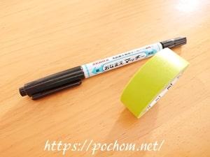 マスキングテープとペン