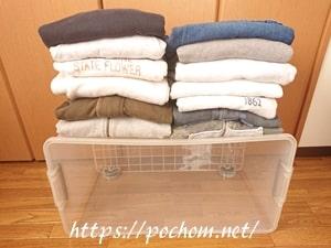 収納ケースの上においた冬物衣類
