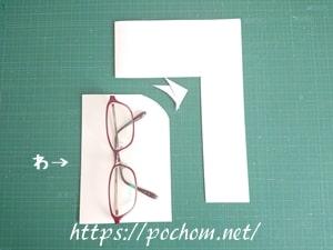 メガネ入れの型紙を作る