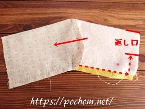 メガネ入れの横部分を縫う(2)