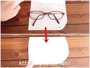 メガネの大きさを見る