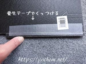 足りないタイルカーペットの対処法(2)