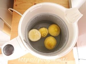 電気ケトルの中に檸檬を入れる