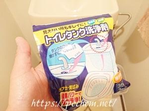 トイレタンク洗浄剤