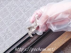 窓のサッシ掃除