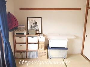 和室の荷物
